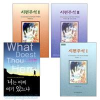 김정우 교수 저서 세트(전4권)