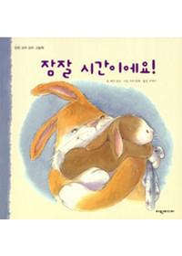 [여원미디어]탄탄 모두 모두 그림책_잠잘 시간이에요!