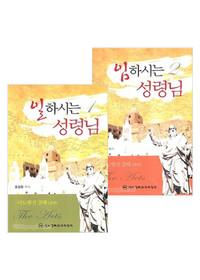 윤길창 목사 사도행전 강해 세트(전2권)