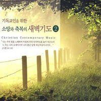 기독교인을 위한 소망과 축복의 새벽기도 2 (CD)