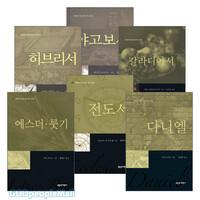개혁주의 성경 강해 주석 시리즈 세트(전5권)