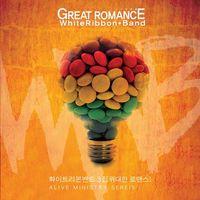 화이트리본 밴드 3집 - 위대한 로맨스 (CD)