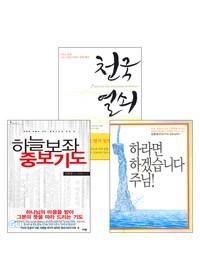 김종필 목사, 김은주 선교사 부부 저서 세트(전3권)