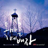 UW worship 1집 - 목마른 예배자 (CD)