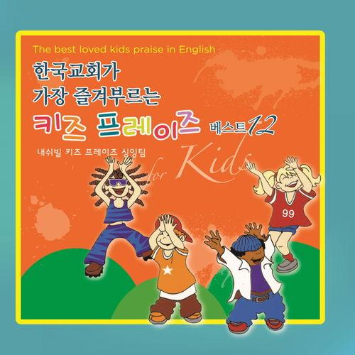 한국교회가 가장 즐겨부르는 키즈 프레이즈 베스트12 (CD)
