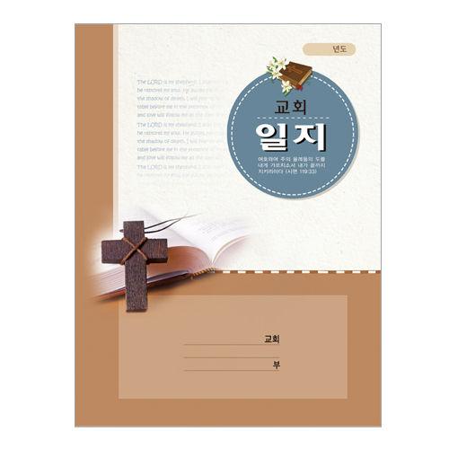 경지사 교회일지-313