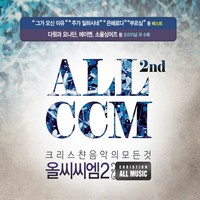 ALL CCM 2 (4CD)