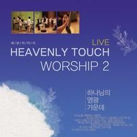 헤븐리터치 Worship 2 - 하나님의 영광 가운데 (CD)