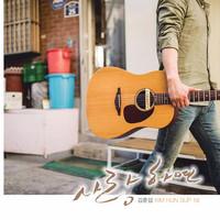 김훈섭 1집 - 사랑하면 (CD)