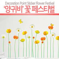 [데코레이션 포인트 스티커] 양귀비 꽃 페스티벌