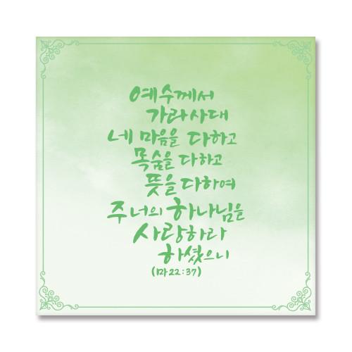 성경말씀현수막-008  (70  x 70 )
