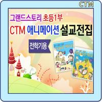 고신 그랜드스토리3  초등1부 전학기 맞춘 CTM 애니메이션 설교 전집 USB,DVD