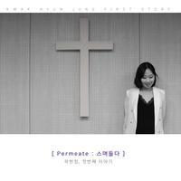 곽현정 1집 - 스며들다 (CD)