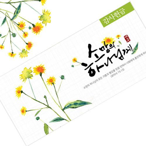 캘리헌금봉투 JM-104(감사헌금 50매/1속)