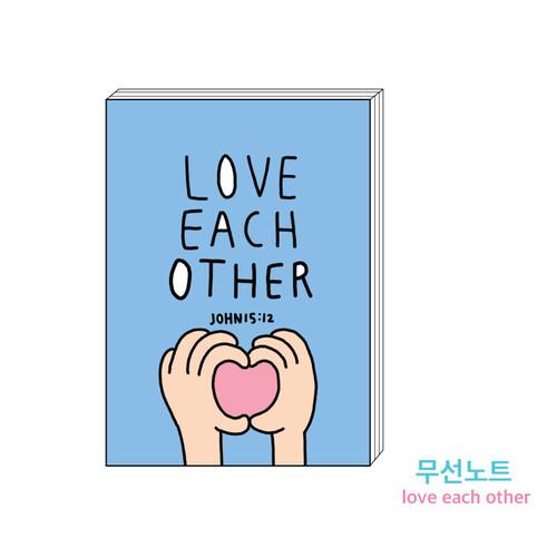 무선노트 love each other