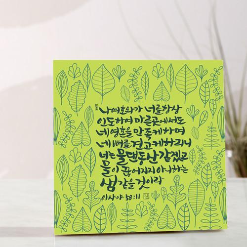(말씀자작나무액자) 물댄동산 2종_이사야58장11절/야고보서1장5절