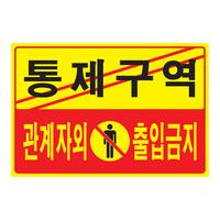 5302 - 통제구역 관계자외 출입금지 300x200mm 포멕스 문패 사인 표지판