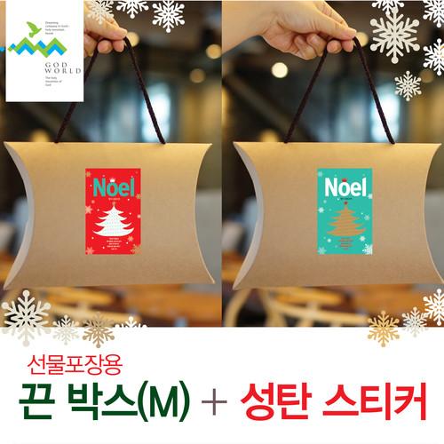 <갓월드> 성탄선물포장박스(M)&스티커_ (5개 1세트)