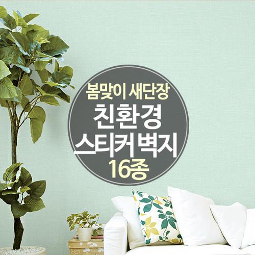 봄맞이 새단장 셀프도배 친환경스티커 벽지 16종