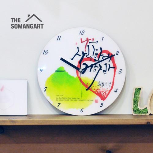 [소망아트] 디아섹말씀벽시계 - 나의 사랑안에 거하라