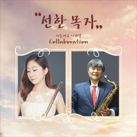 이슬비&이재열 - 선한목자 (CD)