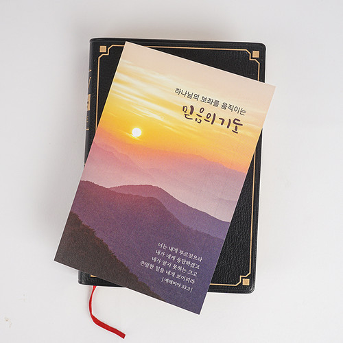기도카드_믿음의기도(10장)