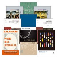 마르틴 루터 2019~2020년 출간(개정)도서 세트(전9권)