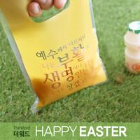 부활절 달걀 2구 비닐백 (20개)_부활생명(옐로우)