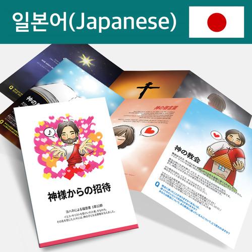 전도지:가장 멋진 초대-일본어(2매입)