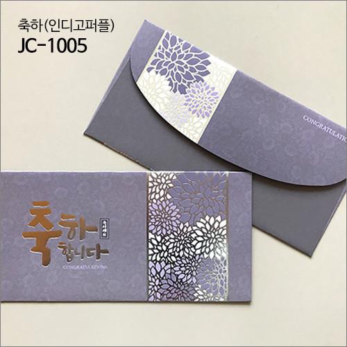 제이씨핸즈 축하감사봉투 05 [축하(인디고퍼플)] JC-1005(1속4매)