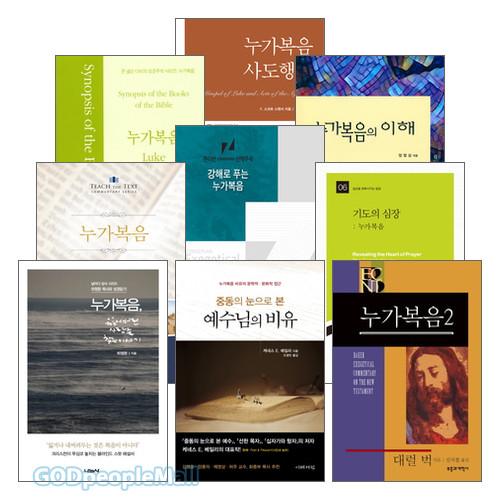 누가복음 연구와 설교 관련 2017~2018년 출간(개정)도서 세트(전9권)