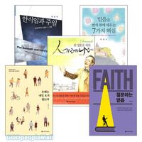 박희석 목사 저서 세트(전4권)