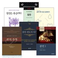 잠언 연구와 설교 관련 2019~2020년 출간(개정)도서 세트(전7권)