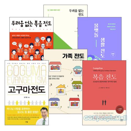 전도 관련 2020년 출간(개정) 도서 세트(전6권)