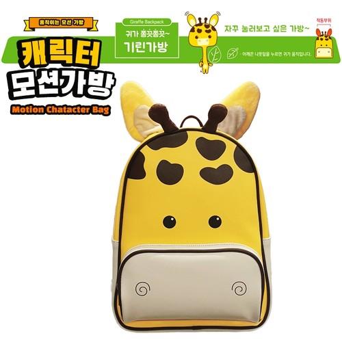 귀가 쫑긋! 움직이는 어린이 모션 백팩_기린 가방 (독서가방 증정)