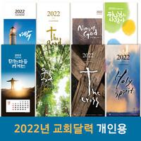 (개인용) 2022 교회달력 개인용 벽걸이캘린더 낱개 9종 8039