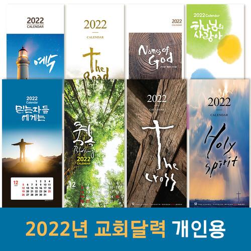 (개인용) 2021년 벽걸이달력 교회카렌다 개인용 7종 (낱개판매)