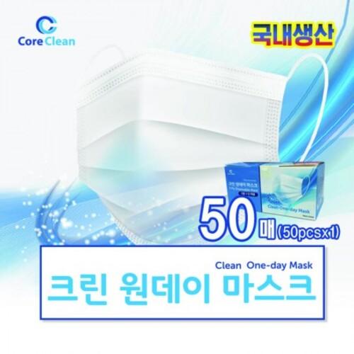 코어크린 크린원데이마스크 50매 / 국내생산 / MB(멜트블로운)필터 / 3중구조