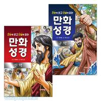 한눈에 보고 단숨에 읽는 만화성경 세트 (전2권)