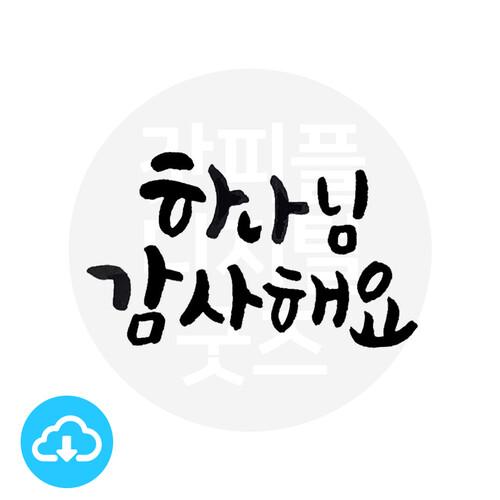 디지털 캘리그라피 17 하나님 감사해요 by 해피레인보우 / 이메일발송(파일)