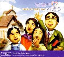 믿음의 가정 3 (3CD)
