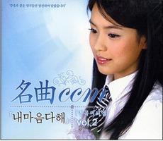 명곡(名曲) CCM 2집 - 내 마음다해 (2CD)