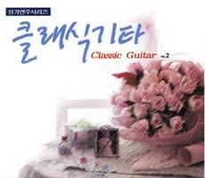 클래식 기타 vol.2 - 성가연주시리즈 (CD)