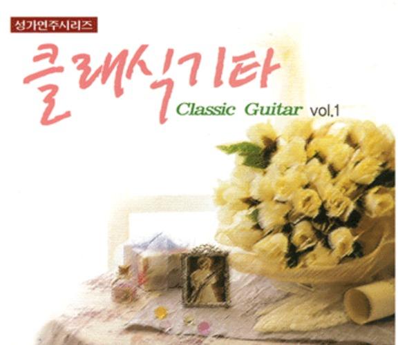 클래식 기타 vol.1 - 성가연주시리즈 (CD)