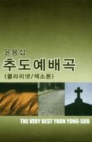 윤용섭 - (클라리넷 / 섹소폰) 추도예배곡 (Tape)