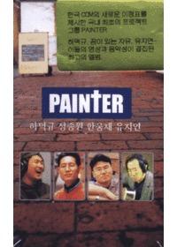 Painter 페인터 (Tape)