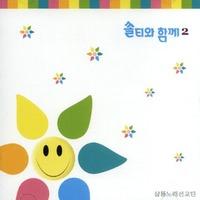 쏠티와 함께 2 (CD)