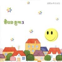 쏠티와 함께 3 (CD)