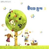 쏠티와 함께 5 (CD)