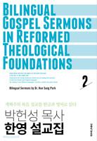 박헌성 목사 한영 설교집 2